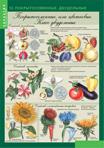 Стебель.  Лист.  Вегетативное размножение растений.  Бактерии, грибы.  Водоросли.  Лишайники.  Мхи.